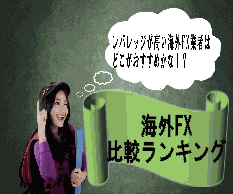 海外FX 会社 FX評判 ランキング