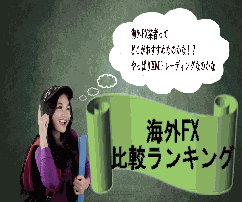 海外FX 業者 FX評判 ランキング