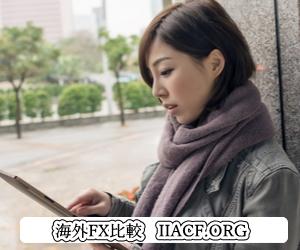 海外FX比較