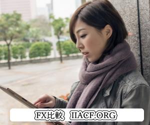 FX比較iiacf.org
