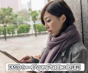 XMトレーディングの口コミ・評判・レビュー