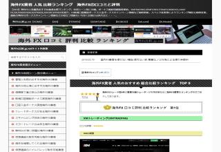 海外fx比較.jp.net