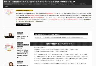 海外FXボーナスキャンペーン情報