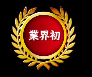 業界初ビットウォレット連動Deal-FX口座