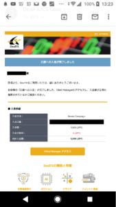 DealFX口座開設入金完了通知メール
