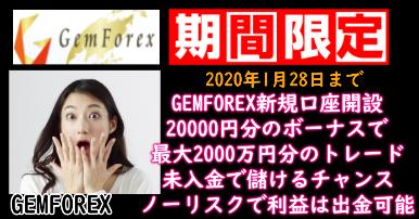 GEMFOREX20000円口座開設ボーナス