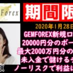GEMFOREX20000円口座開設ボーナス300