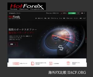 HotForex口座開設-海外FX比較ランキング