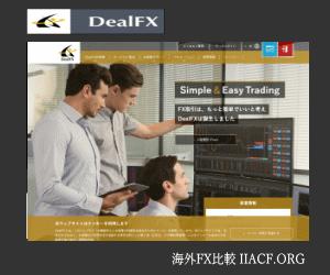 DealFX口座開設-海外FX比較ランキング
