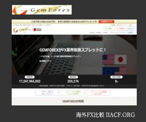 GEMFOREX口座開設-海外FX比較ランキング