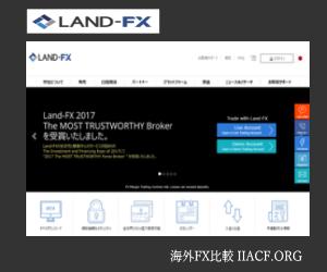 Land-FX口座開設-海外FX比較ランキング