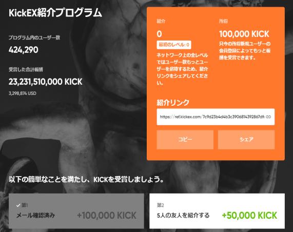 キックコイン100000獲得