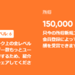 キックコイン紹介kickex-refferal-program