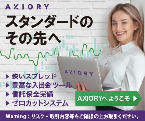 海外FX業者AXIORYはおすすめ